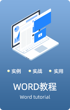 word视频教程